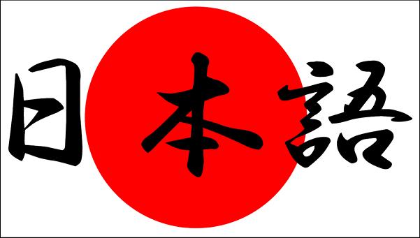 იაპონური ენის შემსწავლელი კურსები